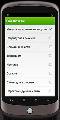 облачный URL-фильтр.