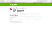 веб-антивирусом SpIDer Gate