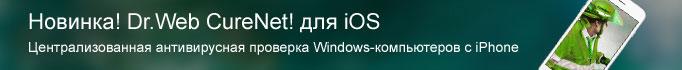 Выпуск Мастера Dr.Web CureNet! 10.0 для iOS #drweb