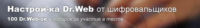 Настрой-ка Dr.Web от шифровальщиков. 100 Dr.Web-ок в подарок за участие в тесте