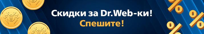 Скидки за Dr.Web-ки! Спешите! Только до 31 мая 2021