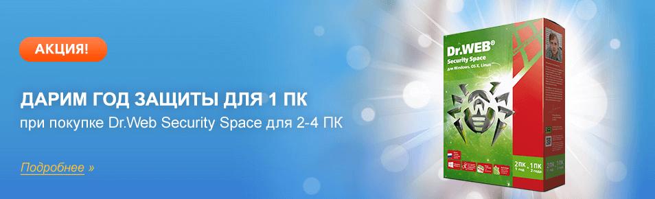 Акция! Дарим год защиты для 1 ПК  при покупке Dr.Web Security Space для 2-4 ПК