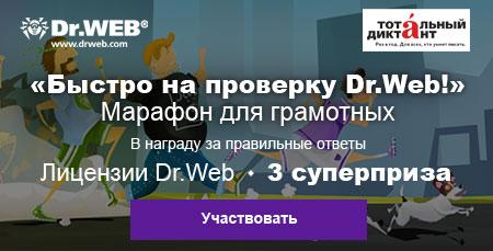 Марафон «Быстро на проверку Dr.Web!»