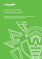 Настрой-ка Dr.Web от шифровальщиков!
