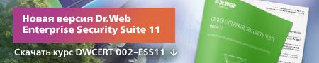 Приглашаем на экзамен по Dr.Web Enterprise Security Suite версии 11