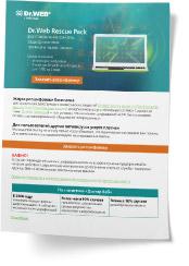 Brochure sur les ransomwares