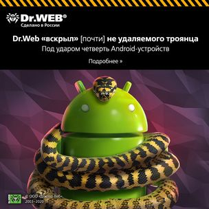 НАЖИВКА. Защитите свой Android от почти неудаляемой угрозы
