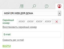 Вход через сайт по серийному номеру #drweb