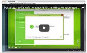 Защита от потери данных (видео)