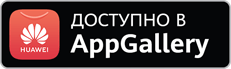 Доступно в AppGallery