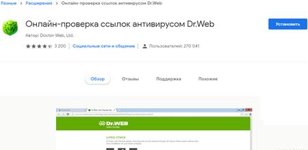 #drweb