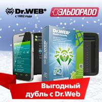 «Выгодный дубль с Dr.Web» - новая акция «Доктор Веб» и «Эльдорадо»