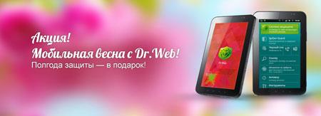 Акция! Мобильная весна с Dr.Web!