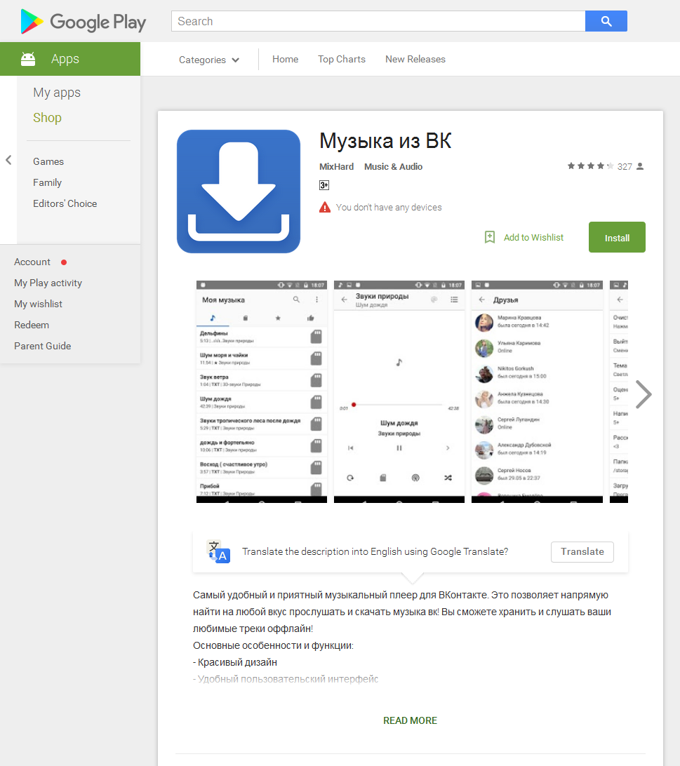 New Trojan found in Google Play: Doctor Web uncovers social