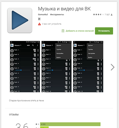 screen Android.PWS.Vk.3 #drweb