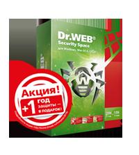 Год пишем — два в уме: выгодная акция для российских покупателей Dr.Web Security Space
