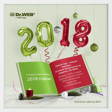 С Рождеством и Новым, 2018 годом! #drweb