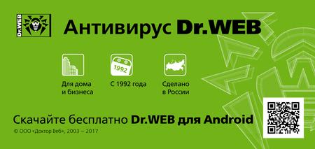 Доктор Веб и каток им. Артема Боровика предлагают бесплатно скачать Dr.Web #drweb