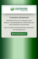screen Android.BankBot.149.origin #drweb