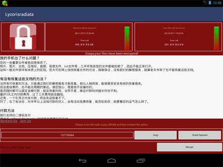 screen Android.Encoder.3.origin #drweb