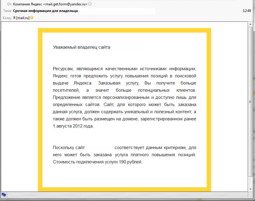 доктор сайтов