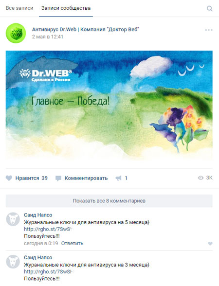 screenshot #drweb