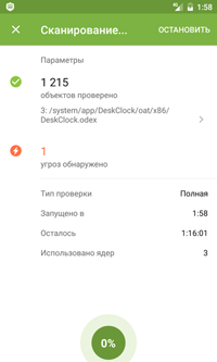 Dr.Web Security Space для Android 11.1