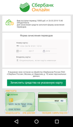 screenshot Android.BankBot.358.origin #drweb