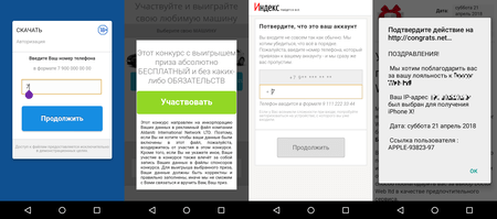 Android.Click #drweb