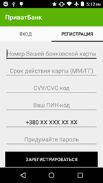 Screenshot Android.BankBot.336.origin #drweb