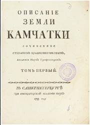 Карта Камчатки из книги Степана Крашенинникова «Описание Земли Камчатки», 1755 г.