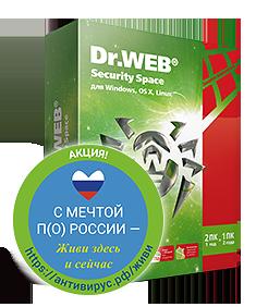 Наклейка акции «С мечтой (п)о России» #drweb