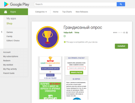 Trojans on Google Play #drweb