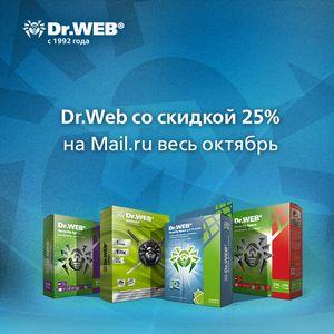 скидка 25% на DrWeb