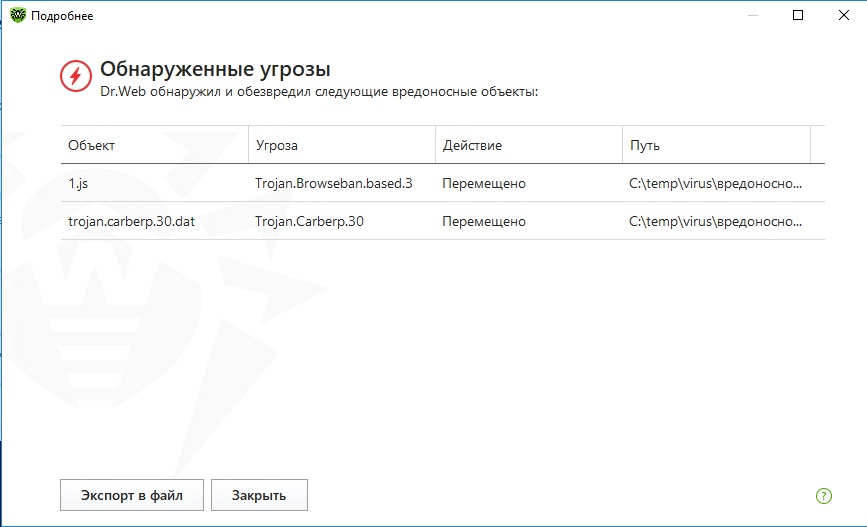 DrWeb_v12_04_ru.png