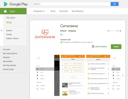 screenshot Android.Click.265.origin #drweb