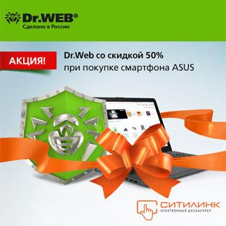 Dr.Web со скидкой 50%!