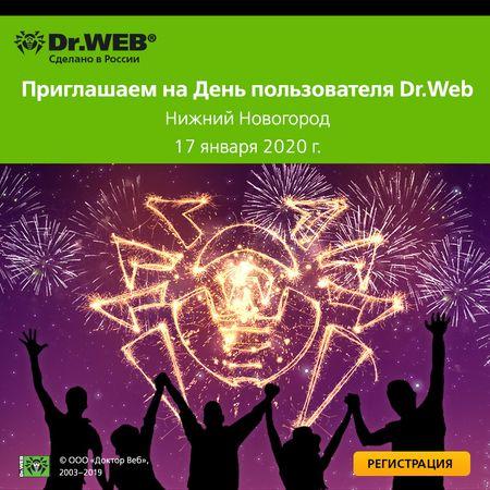 Контроль приложений и другие антивирусные технологии – на «Дне пользователя Dr.Web» в Нижнем Новгоро