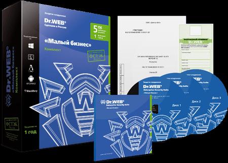 Dr.Web для бизнеса сертифицированный