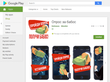 Menaces sur Google Play Android.FakeApp #drweb