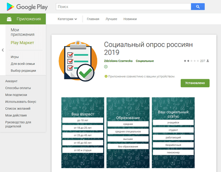 Угрозы в Google Play Android.FakeApp #drweb