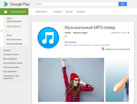 Угрозы в Google Play Android.DownLoader #drweb