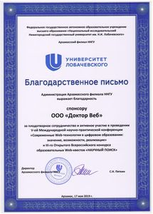 Благодраственное письмо от университета Лобачевского #drweb