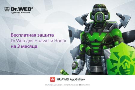 «Доктор Веб» и HUAWEI дарят 3 месяца бесплатной защиты Dr.Web для мобильных устройств