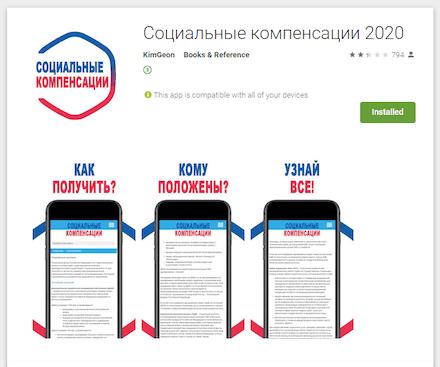 Hauptereignisse im Jahr 2020 #drweb