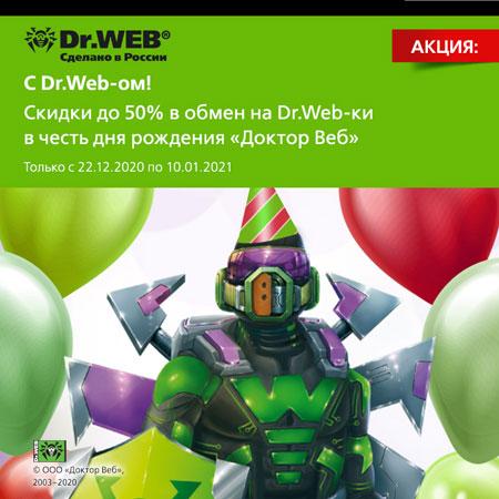 Cкидки до 50% в обмен на Dr.Web-ки  #drweb