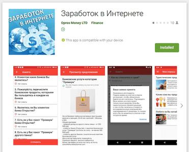 Google Play涓���濞��� #drweb