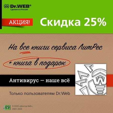 Только пользователям Dr.Web скидка 25% на все книги супермаркета ЛитРес + книга в подарок