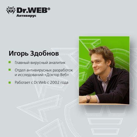 Игорь Здобнов «Доктор Веб» #drweb