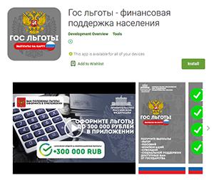Android.FakeApp.291 #drweb